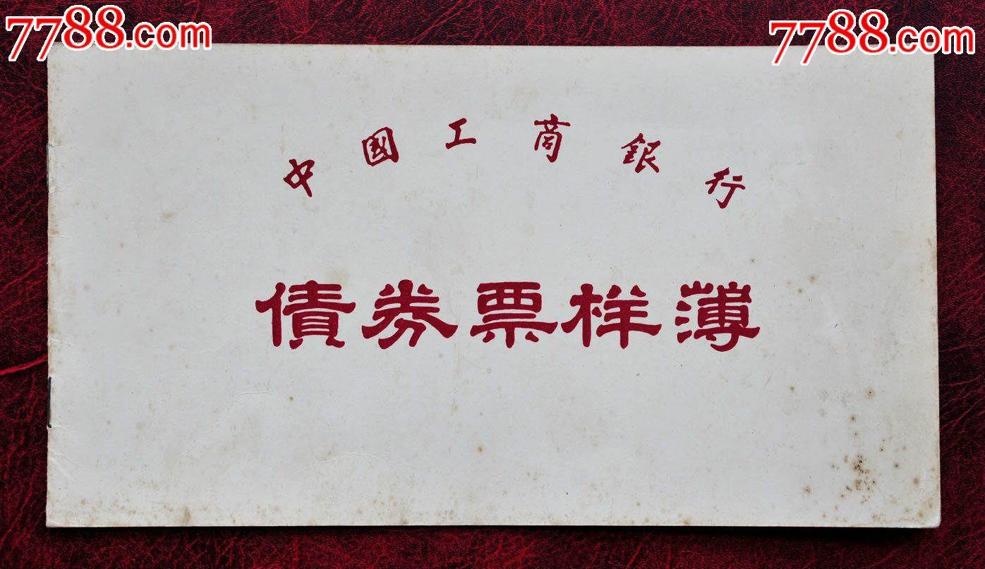 中国工商银行85年金融债券样本.贴有50.100元二张一套,全新品.稀少见.(se33640656)_