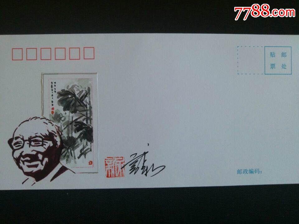 此封为配合2016年刘海粟邮票制作,水彩画。设计者为辽宁美术家协会会员,沈阳市邮政局美术室,长期从事辽宁省邮政美术装潢设计。接受预定7日左右发货,3封起售(大订单另议)。接受其它意向订货,提供创意即可设计。