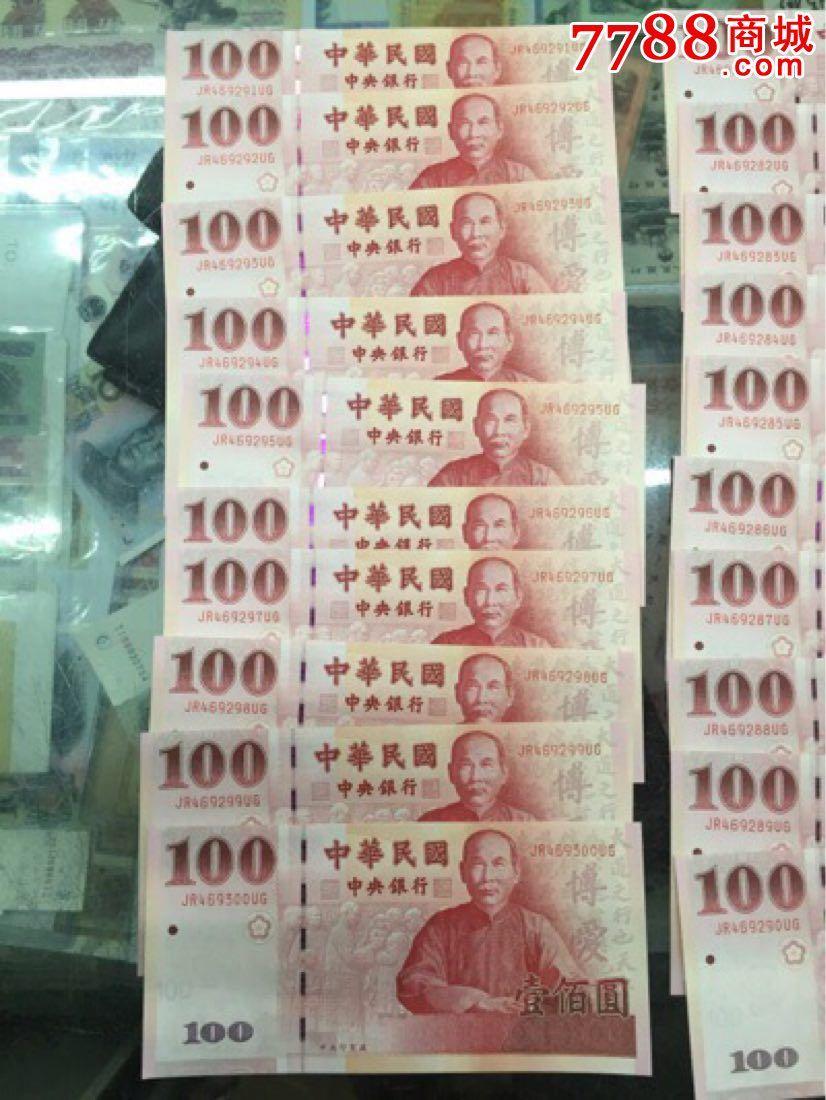 台湾纪念钞标十
