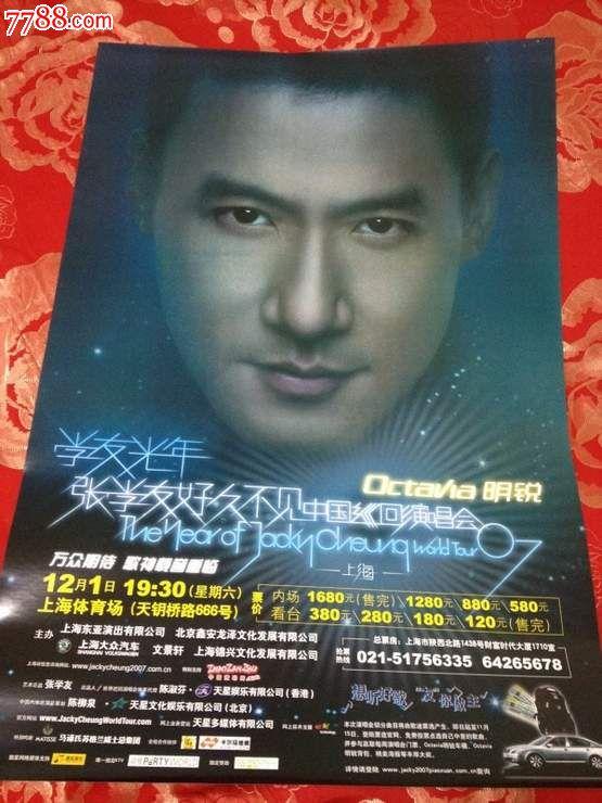 张学友2007上海演唱会海报