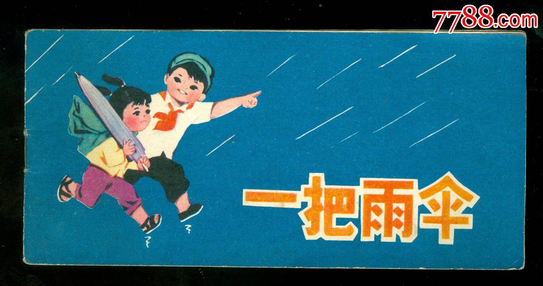 一把雨伞(图画故事11)