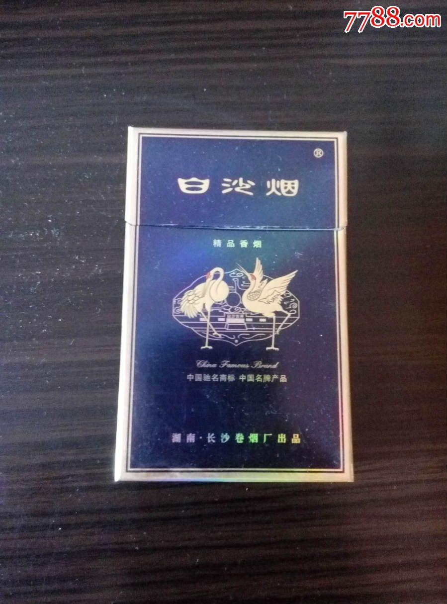 白沙烟(精品)老版