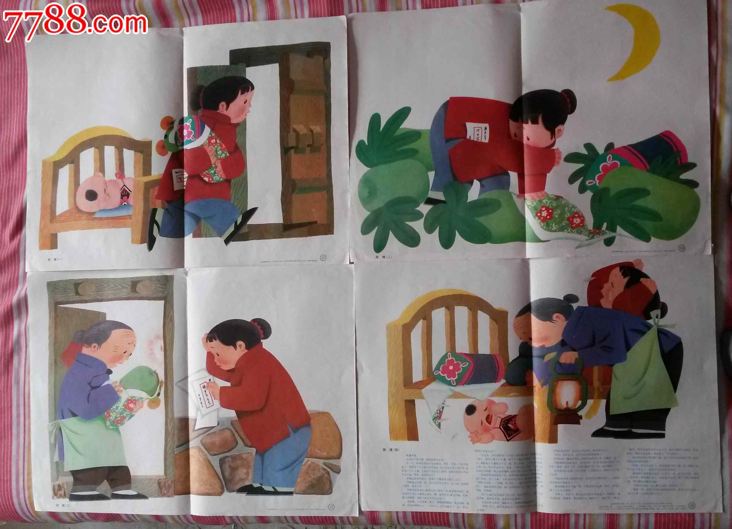 幼儿园故事教育挂图·大班·第一辑---胖嫂(4张)_教学