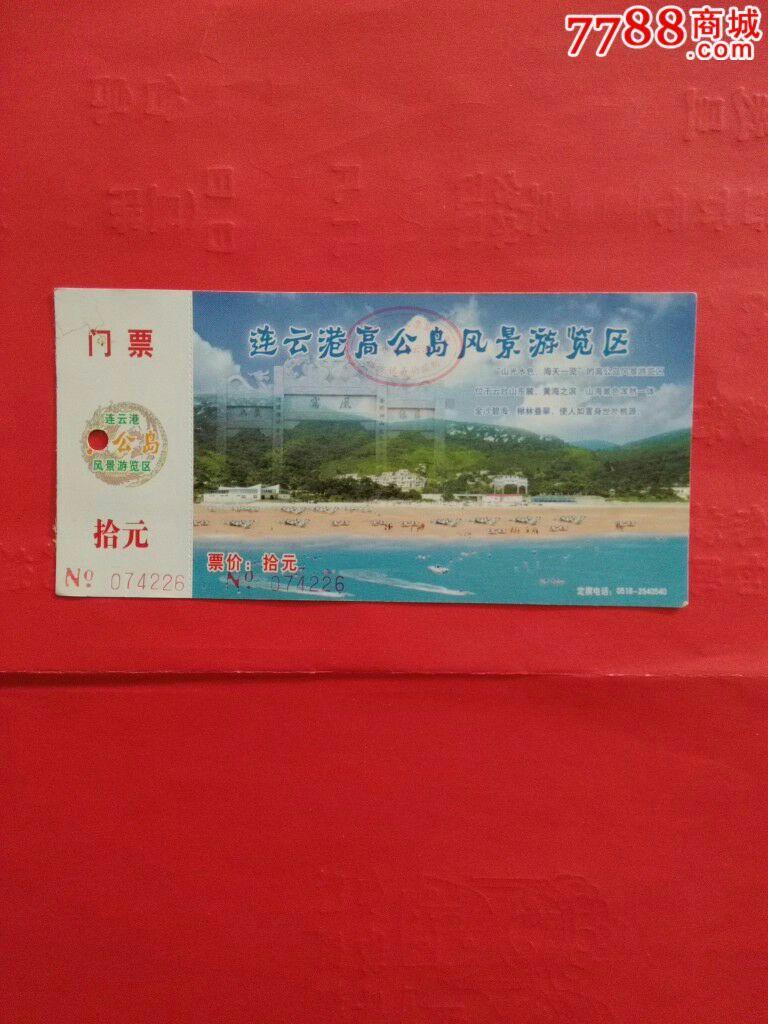 高公岛风景区门票