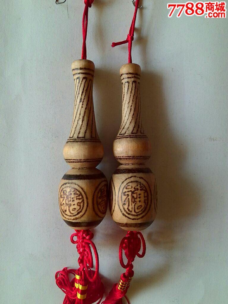 1对老料纯手工制作葫芦.烙画挂件.
