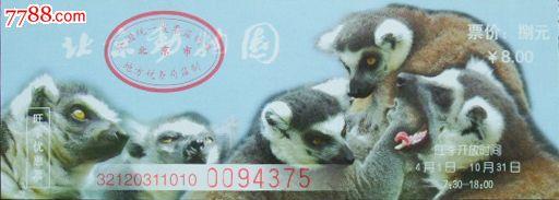 北京动物园旺季优惠票