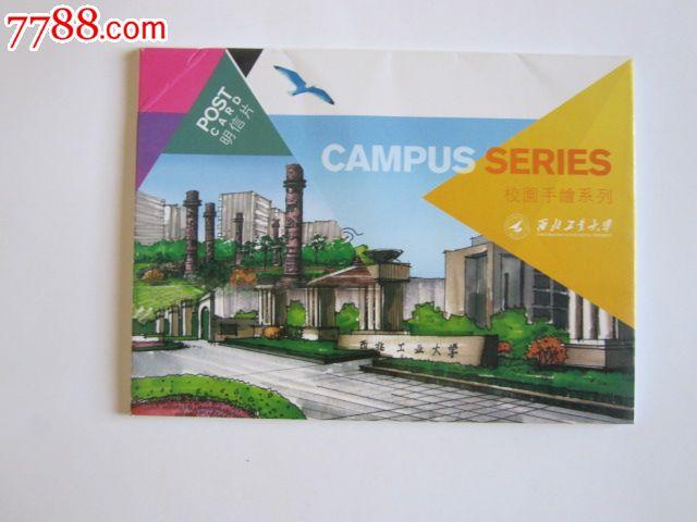 西北工业大学校园手绘系列-明信片