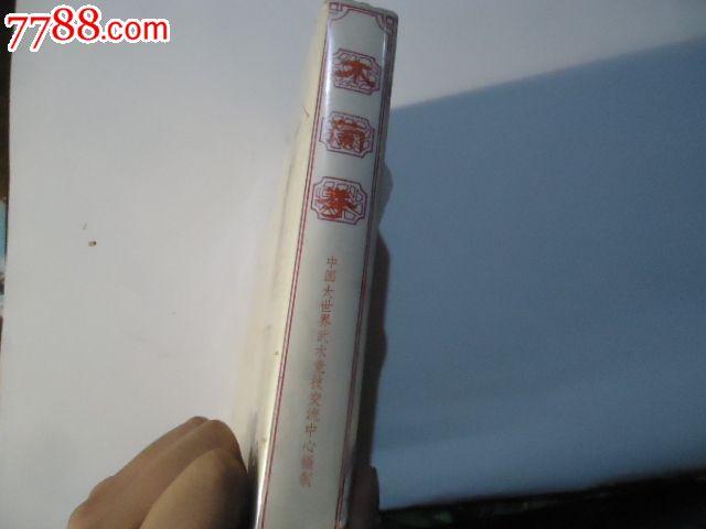 木兰拳第四册鹤舞棒球单扇如龙6云天背板图片