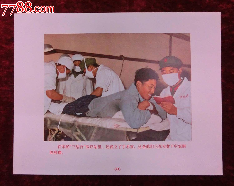 畫頁71:在軍民三結合醫療站為貧下中農手術圖片