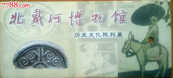 北戴河博物馆_旅游景点门票_梅花小屋【7788收藏