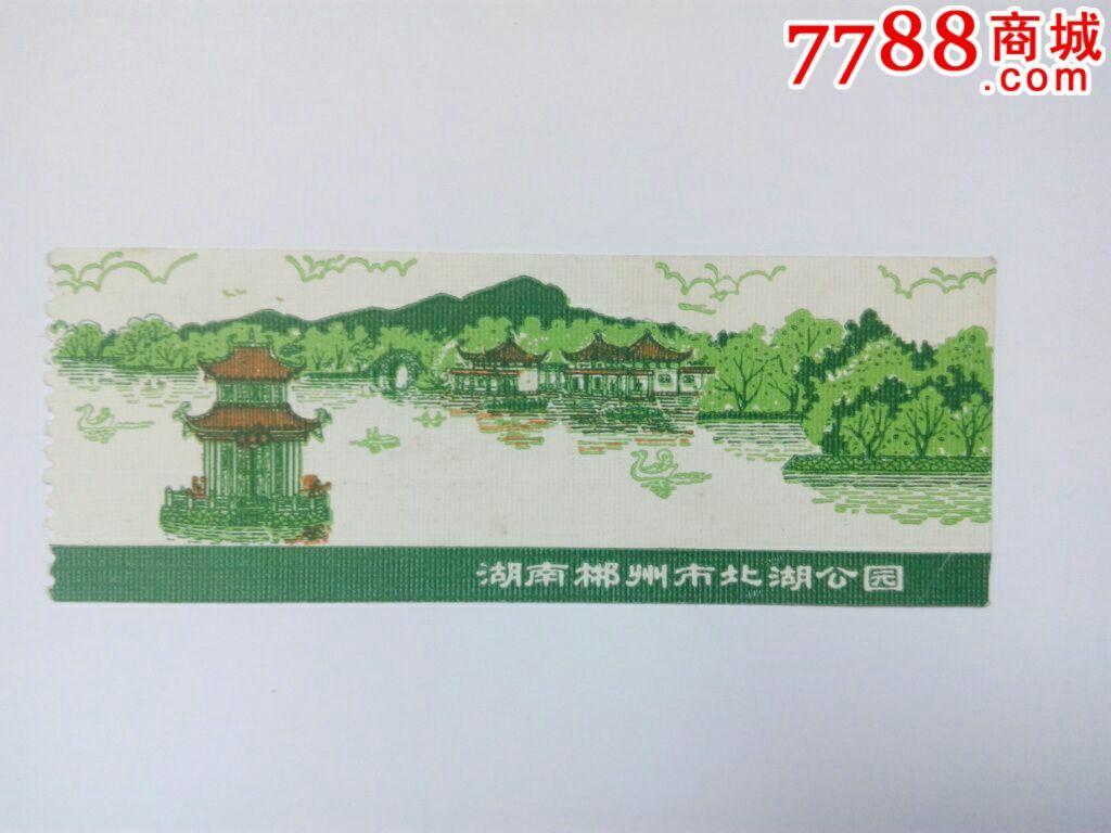 北湖郴州大米金公园图片