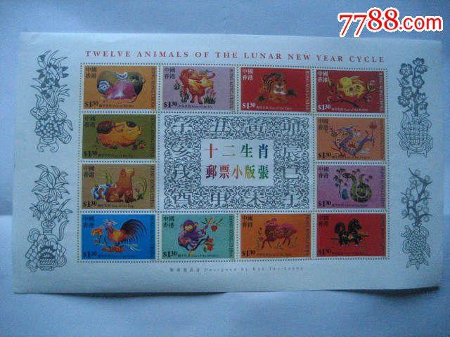 香港十二生肖邮票小班张图片