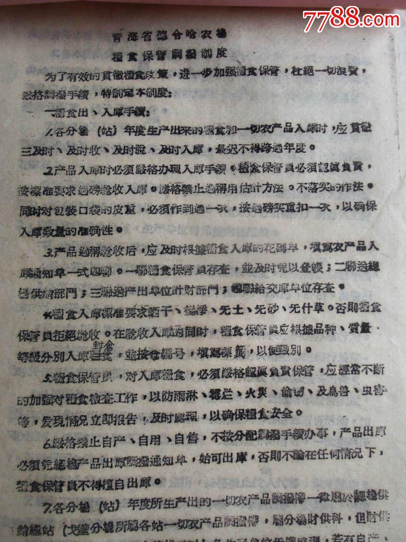 证书48*2,青海省德令哈农场通知1960年
