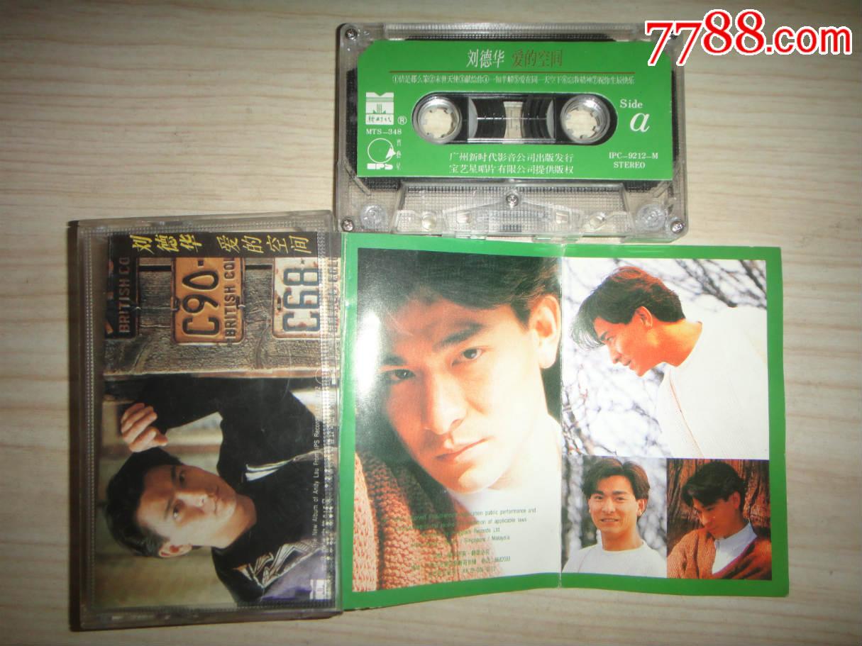 宝艺星唱片授权---广州新时代影音引进磁带---刘德华