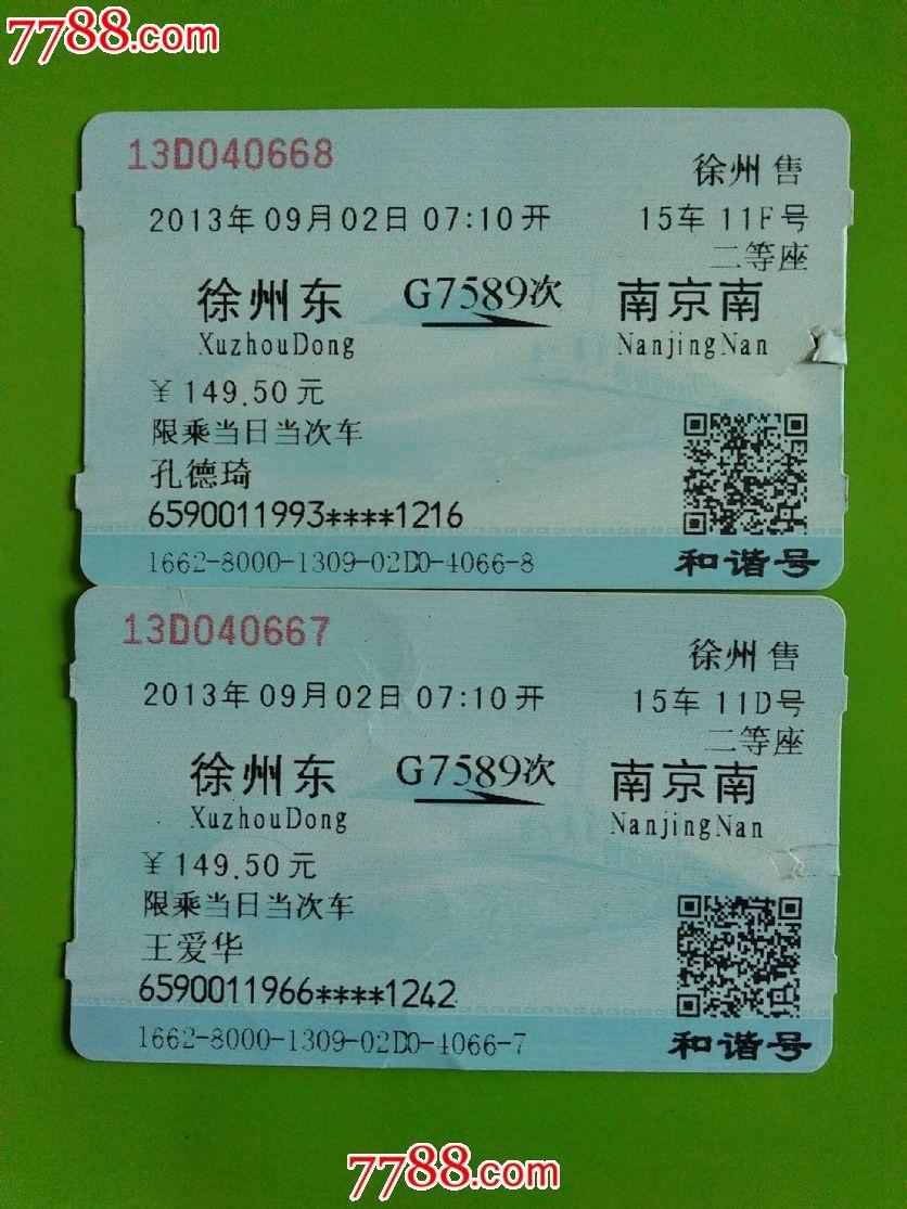 东11选5预测一个���_徐州东--------南京南g758*次火车票