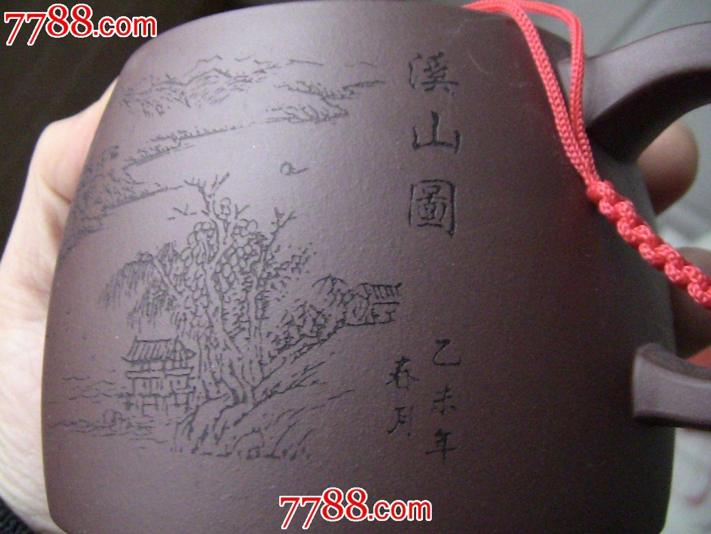 黄龙山原矿泥手工纪年紫砂壶【大海淘沙始见金】_第4张_7788收藏