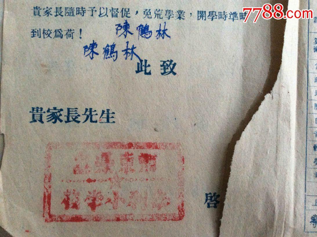 如东县丰利小学校1950年第一学期成绩通知单