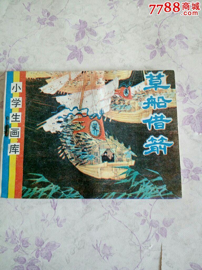 草船借箭(小学生画库)图片