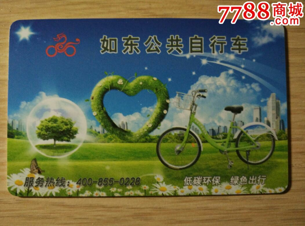 江苏如东县自行车卡