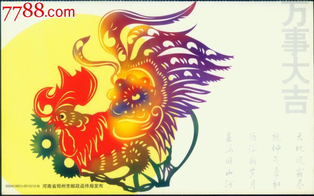 2004年【剪纸--鸡,明《叶颙-已酉新正-》诗词】牡丹普图片