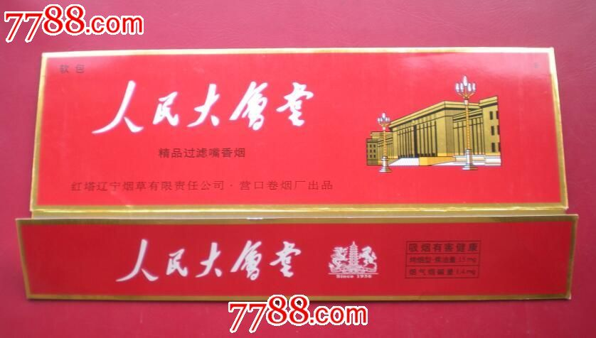 条盒-人民大会堂-焦15-软包_第1张_7788收藏__中国收藏热线
