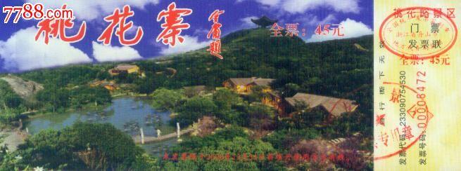 舟山--(桃花岛)-se34488580-旅游景点门票-零售-7788