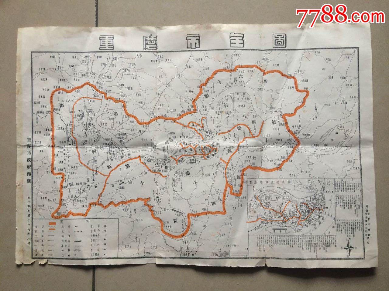 民国重庆市地图