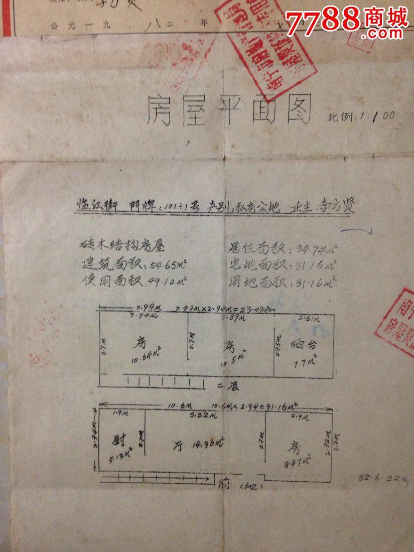 广西【私有房屋产权证】配房屋平面图