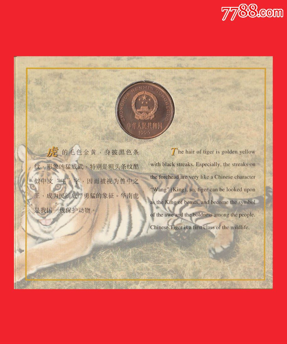 中国珍稀野生动物华南虎装帧版纪念币