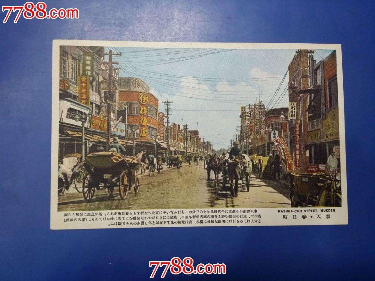 老明信片--沈阳风光50元一枚_价格50.