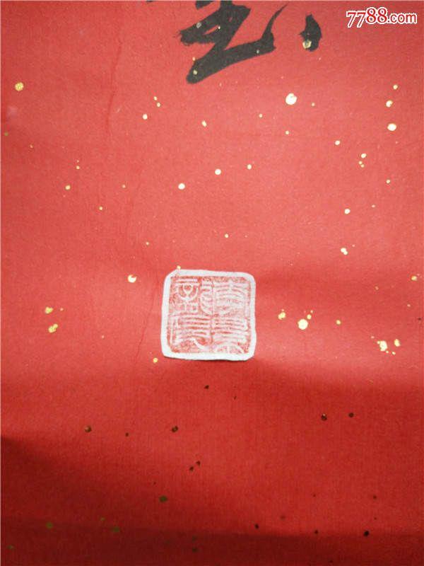 书法家李景龙的中堂猴头寿图片