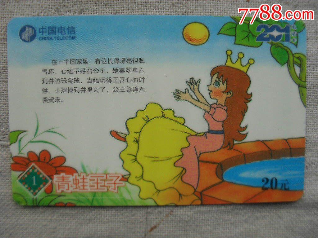 青蛙王子_ip卡/密码卡_好再来商店【7788收藏__中国