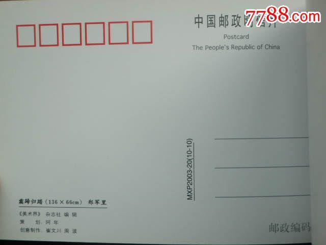 动物绘画版明信片