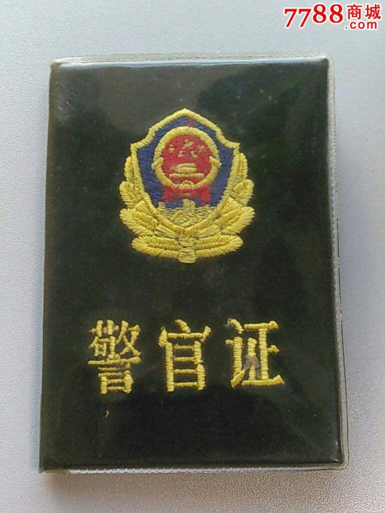退役:90年代司法警察工作证外壳