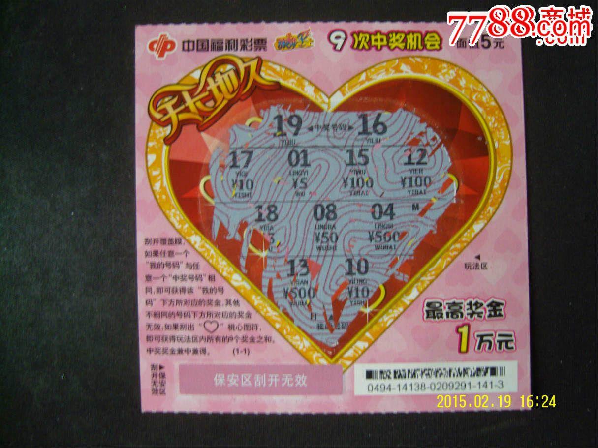 中国福利彩票-天长地久c-76(1-1)