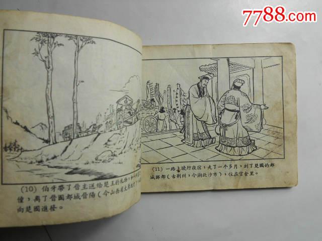 50年代老版《俞伯牙和钟子期》(大缺本,新艺术版,一印