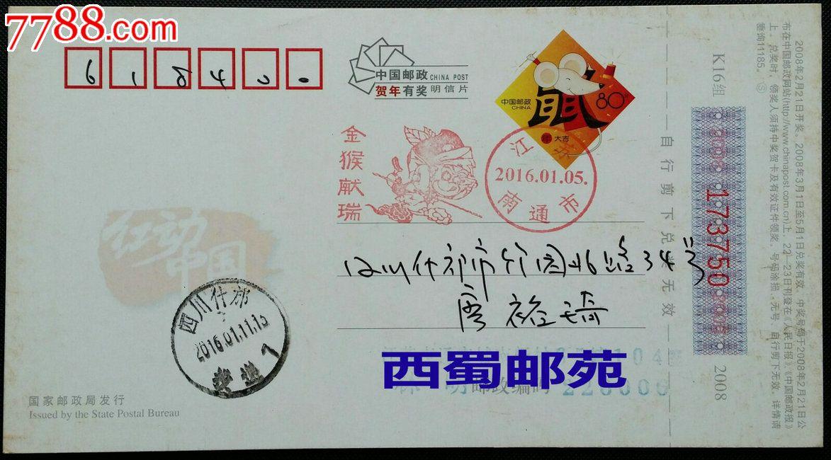 戳片丙申年生肖猴票纪念戳江苏南通首日实寄招商银行鼠年贺年金卡