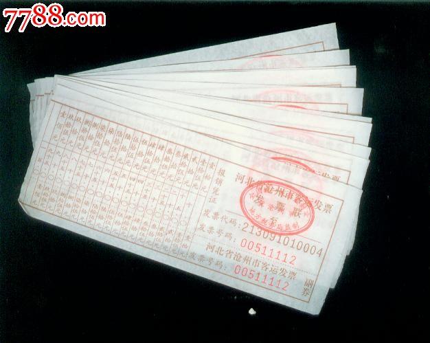 长途汽车票10张-se34711368-发票-零售-7788收藏