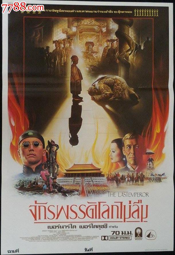 《末代皇帝》泰国手绘版原版电影海报,电影海报,绘画稿印刷,故事片