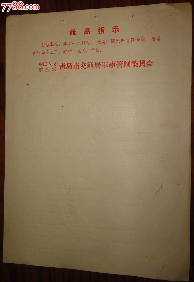 文革【青岛市交通局*事管制委员会】最高指示空白暗格信纸(2张一组)