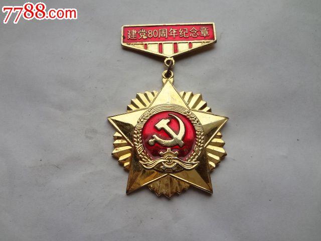 建党80周年_建党80周年纪念章