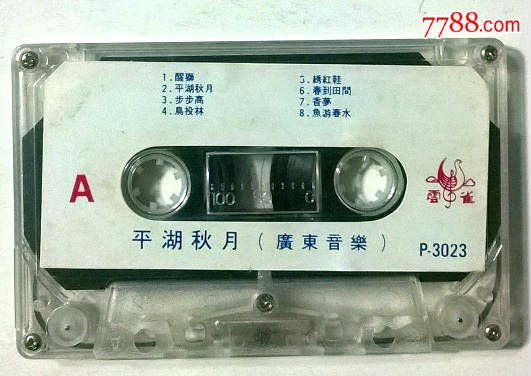 广东音乐●《平湖秋月》●太平洋影音【早期老磁带】