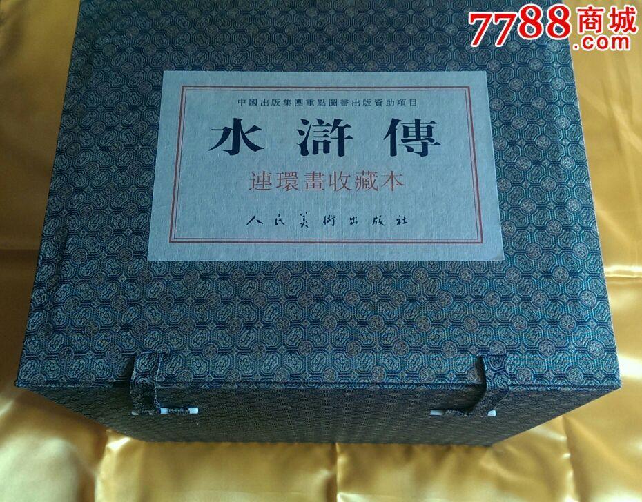 水浒传(全30册)(se35027096)_7788收藏__收藏热线