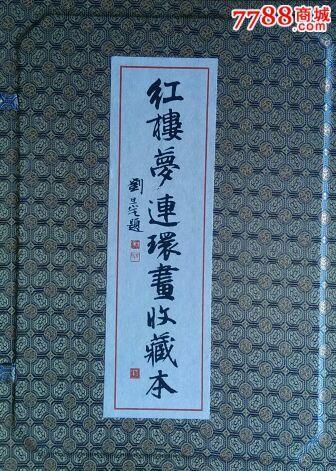 红楼梦(全19册)(se35027286)_7788旧货商城__七七八八商品交易平台(7788.com)