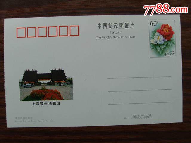 上海野生动物园(中国邮政60分邮资牡丹图明信片)