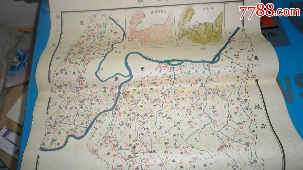 民国地图----四川各个县地图许多张--------巴县图片