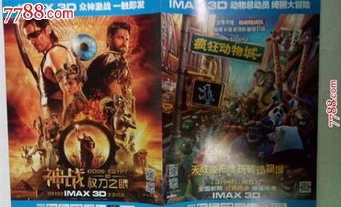 a4小海报:疯狂动物城,神战—权力之眼