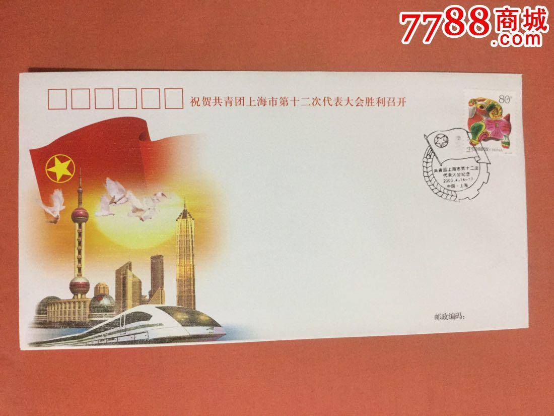 共青团上海市第十二次代表大会纪念封
