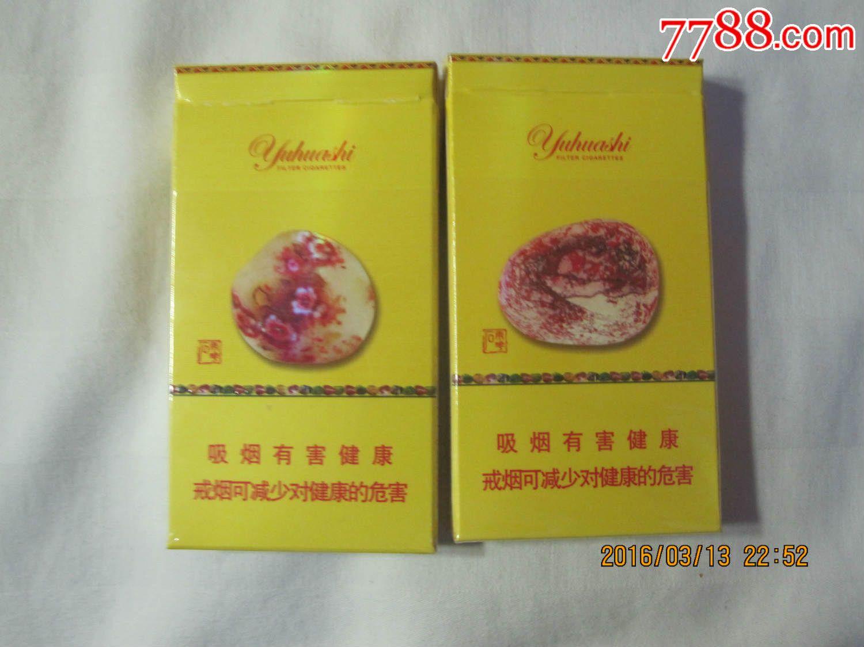 南京雨花石香烟烟标2枚 龙和总统府图案