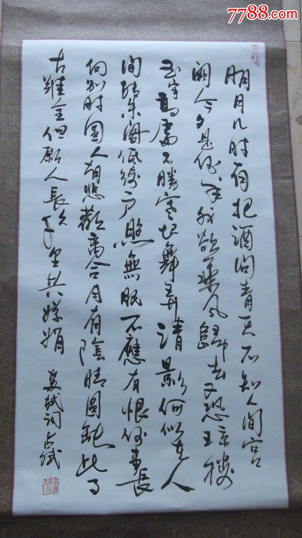 苏轼书法,卷轴装裱好的,不是苏轼写的,是苏轼的诗歌明月几时有